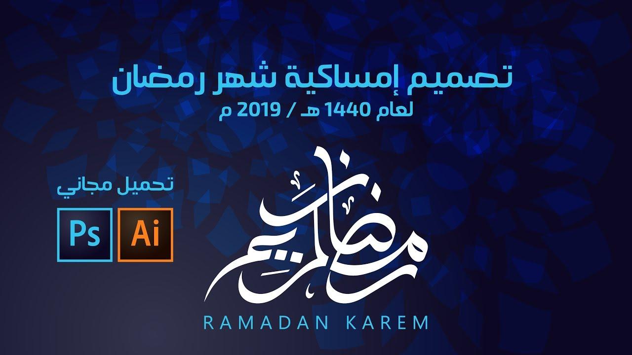 تصميم إمساكية رمضان 2019 + تحميل مجاني - فوتوشوب