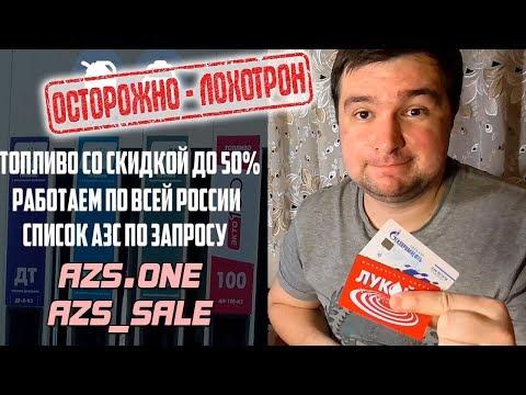 AZS.ONE - РАЗВОД. Продажа бонусных баллов АЗС. Газпромнефть, Лукойл, Роснефть.