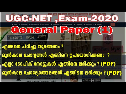 UGC-NET General Paper(1) | Strategy & Tricks | Online Class | PDF Notes For All Topics | Questions |