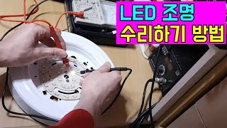 LED조명 고쳐쓰는 방법!  How to repair …