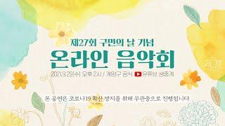 제27회 계양구민의 날 기념 유튜브 음악회썸네일