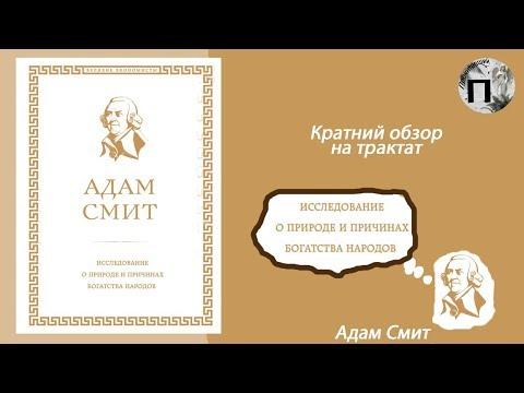 """Краткий обзор трактата """"Исследование о природе и причинах богатства народов"""" Адам Смит 1776 год"""