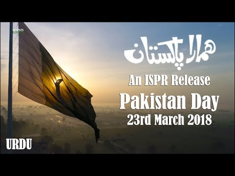 Hamara Pakistan (Urdu) | Pakistan Day 2018 (ISPR )