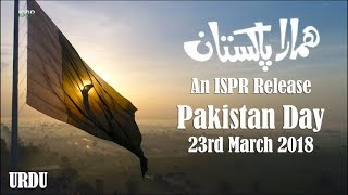 HAMARA PAKISTAN (Urdu) | ISPR Song for Pakistan Day 2018