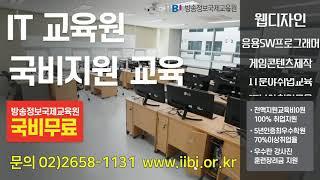 IIBI_방송정보국제교…