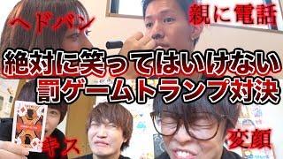 絶対に笑ってはいけない罰ゲームトランプで男同士のキス…!?【スカイピース コラボ】 thumbnail