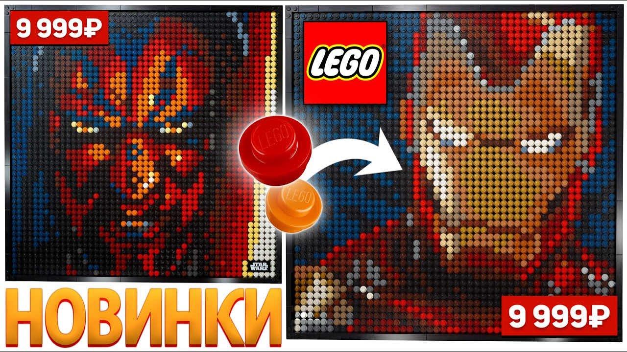 LEGO Art Мозаики Marvel, Ситхи Star Wars. Новое LEGO City Elite Police. Боинг, Сейф из Лего Айдиас