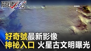 好奇號最新影像蓋爾坑上找到神祕入口 火星古文明曝光! 關鍵時刻 20170316-7傅鶴齡