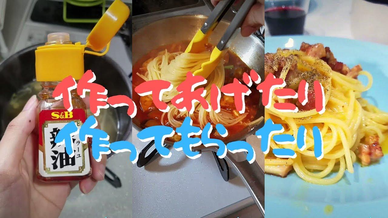 【カップル料理日記】彼氏のための料理と彼女のための料理と二人のための料理まとめたよ('∇')中華 トマトパスタ カルボナーラ【一人暮らしvlog】 #Shorts
