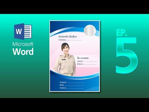 ออกแบบหน้าปก EP.5 ด้วย Microsoft Word ง่าย ๆ ใคร ๆ ก็ทำได้