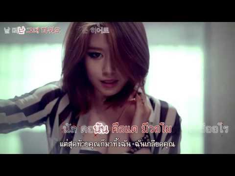 [Karaoke/Thaisub] T-ARA - Number Nine