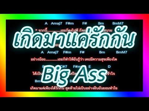 🎸คอร์ดเพลง🎸เกิดมาแค่รักกัน  Big Ass