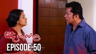 Sanda Hangila | Episode 50 - (2019-02-25) | ITN Thumbnail