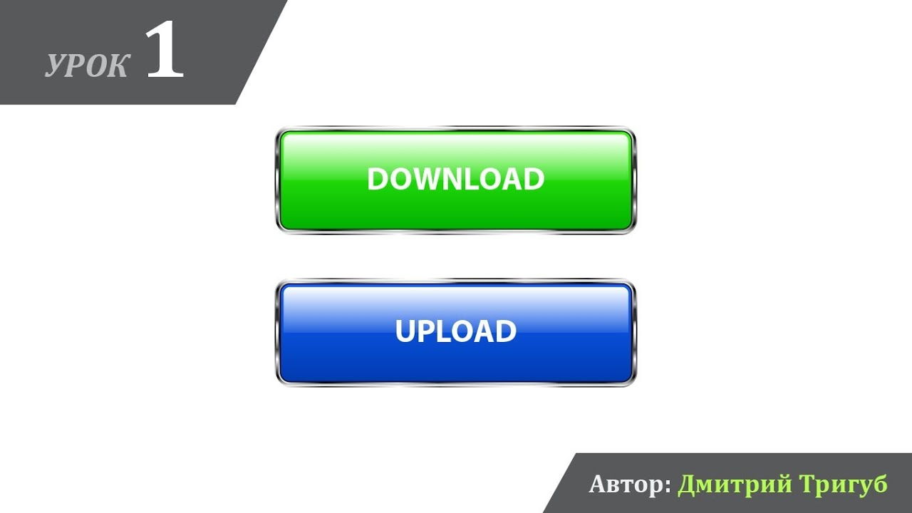 Как сделать объемную металлическую кнопку для сайта панорама севастополь официальный сайт время работы