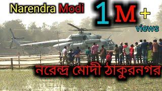 ঠাকুরনগর নরেন্দ্র মোদী || Thakurnagar Narendra Modi || Helicoptur landing