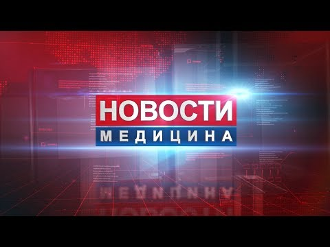 """Программа """"Новости медицины"""". 22 мая 2019 года"""