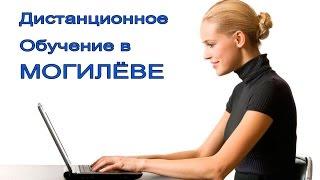 Дистанционное обучение в Могилёве