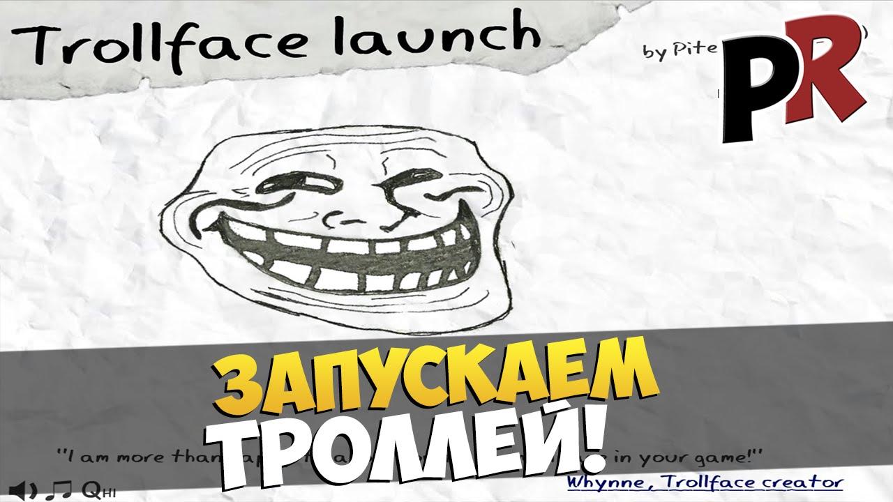 troll face launch
