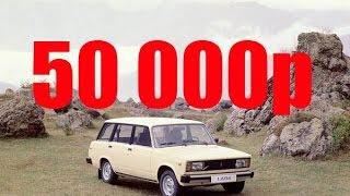 Осмотр БУ ВАЗ 2104. Когда в кармане всего 50 тысяч (ч 3). #ФормулаРыжкова №5
