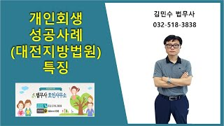 개인회생 성공사례(대전지방법원특징)