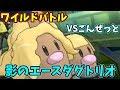 【ポケモンUSM】ワイルドバトル開幕!鍵は...アローラダグトリオ!?【VSごんぜっと】