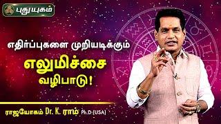 Dr. K. Ram | Astro 360 | Puthuyugam Tv