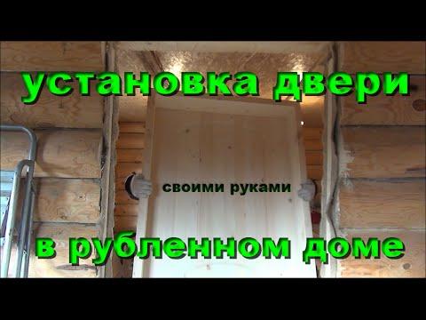 Установка двери в рубленном доме.