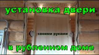 видео Установка дверей в деревянном доме