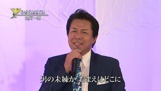 坂井一郎 - おまえはどこに