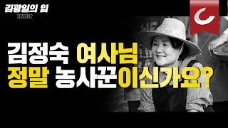 [김광일의 입] 청와대 김정숙 여사님 정말 농사꾼이신가요?