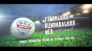 ФОНБЕТ- ФНЛ. Сезон 2016-2017. Выпуск 1