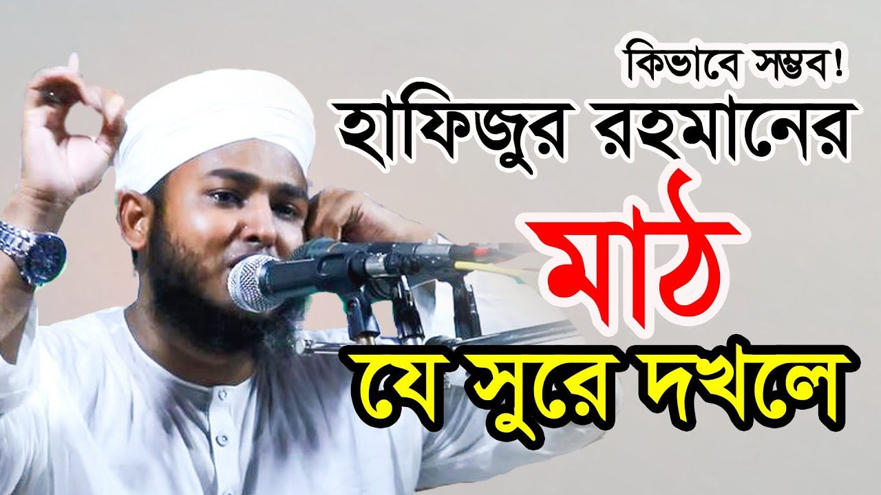 শুনলে বুঝবেন। কিভাবে সম্ভব। Bangla islamic waz 2019 । মাওঃ খোরশদ আলম সিদ্দিকী