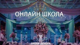 Оформление свадьбы. Украшение банкетов - (11 серия)