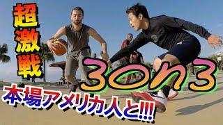 【バスケ】3on3で本場アメリカ人ぶち負かしちゃる!!!【感動のラスト】 沖縄♯7 thumbnail