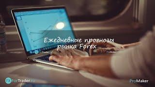 Комплексная аналитика рынка FOREX на 15.11.2019.