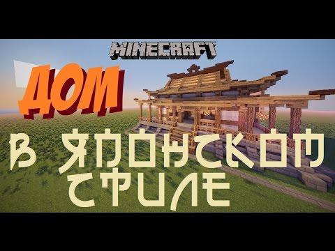Minecraft. Дом в японском стиле.