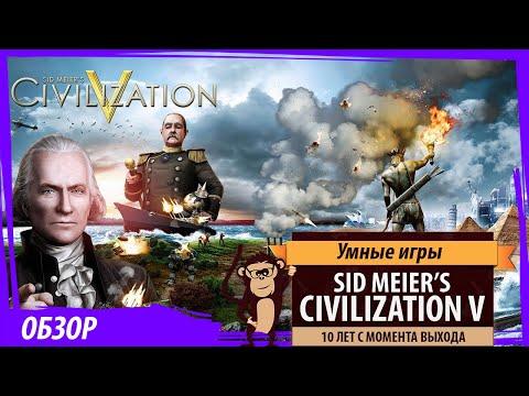 10 лет Sid Meier's Civilization V