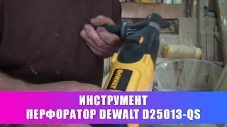 перфоратор DeWALT D25013K обзор