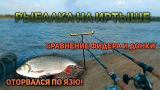 рыбалка на Иртыше конец октября 2018г