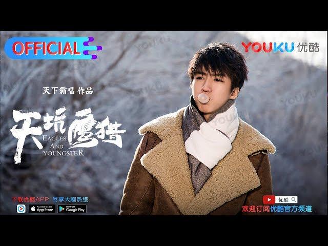 天坑鹰猎 王俊凯超敬业演技获老戏骨认可 优酷即将开播