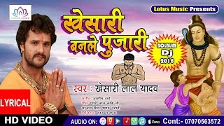 Khesari Lal Yadav New Bolbam Dj खेसारी बनले पुजारी Khesari Banle Pujari Bol Bam Song 2018