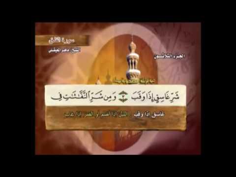 سورة  الفلق مكتوبة كاملة ماهر المعيقلي Suraht Al-Falaq Maher Almuaiqly quran