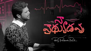 Naa Vaidhyudavu | A Cry For Help | Telugu Christian Song | Raj Prakash Paul