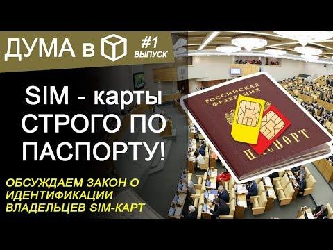 """SIM-карта по паспорту (разбираем по полочкам суть поправок 126 ФЗ """"О связи"""")"""