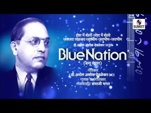 Blue Nation | Sabka Hain Yeh Jaibhim | Lokshashir Sambhaji Bhagat | Sumeet Music