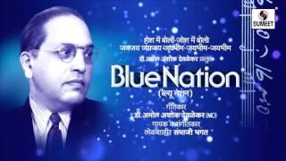 Blue Nation | Sabka Hain Yeh Jaibhim | Lokshashir Sambhaji Bhagat | Bhim Geet | Fusion