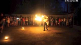 Огненное шоу в Максатихе.  Часть 1