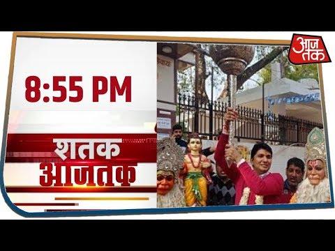 देश-दुनिया की अभी तक की बड़ी खबरें फटाफट | Shatak Aaj Tak I Feb 18, 2020