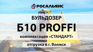Бульдозер Б10 купить в Челябинске в компании Росальянс. Огружен в город Волжск(, 2015-07-07T09:03:20.000Z)