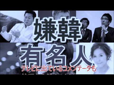 第183回 韓国が気付かない日本の変化。日韓外交のゲームチェンジ!